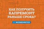 """Заместитель министра строительства и ЖКХ РФ Андрей Чибис: """"Как получить капремонт раньше срока?"""""""